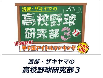 渡部・ザキヤマの高校野球研究部3