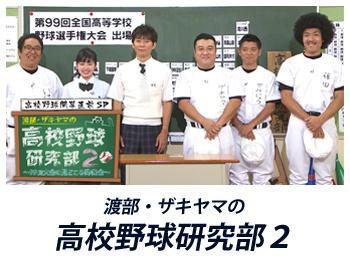 渡部・ザキヤマの高校野球研究部2