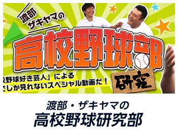 渡部・ザキヤマの高校野球研究部