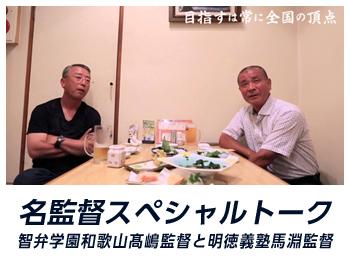 名監督スペシャルトーク
