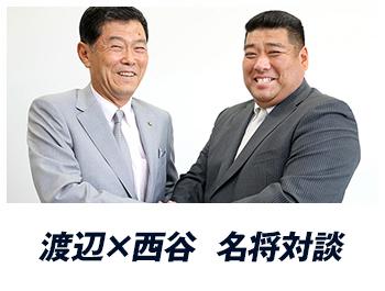 渡辺×西谷 名将対談