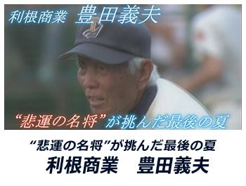 利根商・豊田監督